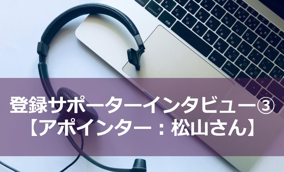 【Iraiz】登録サポーターインタビュー③【アポインター:松山さん】