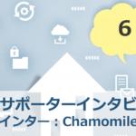 【Iraiz】登録サポーターインタビュー⑥【アポインター:Chamomileさん】